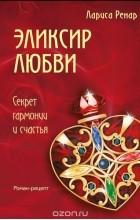 Ренар Л. - Эликсир любви