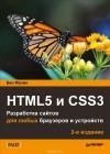 Бен Фрэйн - HTML5 и CSS3. Разработка сайтов для любых браузеров и устройств