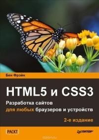 Бен Фрэйн — HTML5 и CSS3. Разработка сайтов для любых браузеров и устройств