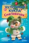 Елена Лаврентьева - Чулочная кукла. Снеговичок