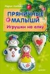 Мария Лысенко - Пряничные малыши. Игрушки на елку