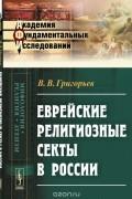 Василий Григорьев - Еврейские религиозные секты в России