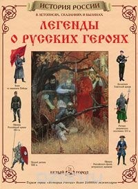 Мария Мартиросова - Легенды о русских героях