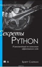 Бретт Слаткин - Секреты Python. 59 рекомендаций по написанию эффективного кода
