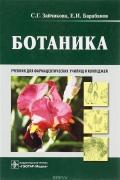 - Ботаника. Учебник
