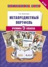 А. Е. Казеичева - Английский язык. 5 класс. Метапредметный портфель. Учебное пособие