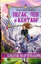 Емец Дмитрий Александрович - Пегас, лев и кентавр