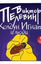 Пелевин Виктор Олегович - Колдун Игнат и люди (рассказ)