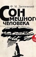 Ф.М. Достоевский - Сон смешного человека