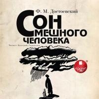 Фёдор Достоевский - Сон смешного человека
