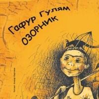 Гафур Гулямов - Озорник