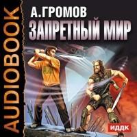Громов Александр Николаевич - Запретный мир