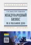 С. И. Лашко, В. Ю. Сапрыкина - Международный бизнес. PR и рекламное дело. Учебное пособие