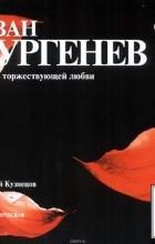 Тургенев Иван Сергеевич - Песнь торжествующей любви