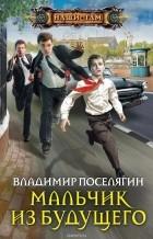 Владимир Поселягин — Мальчик из будущего