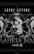 Акунин Борис - Планета Вода (технократический детектив)