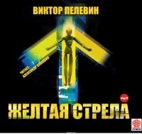 Пелевин Виктор Олегович - Желтая стрела и другие повести