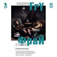 Фрай Стивен - Гиппопотам