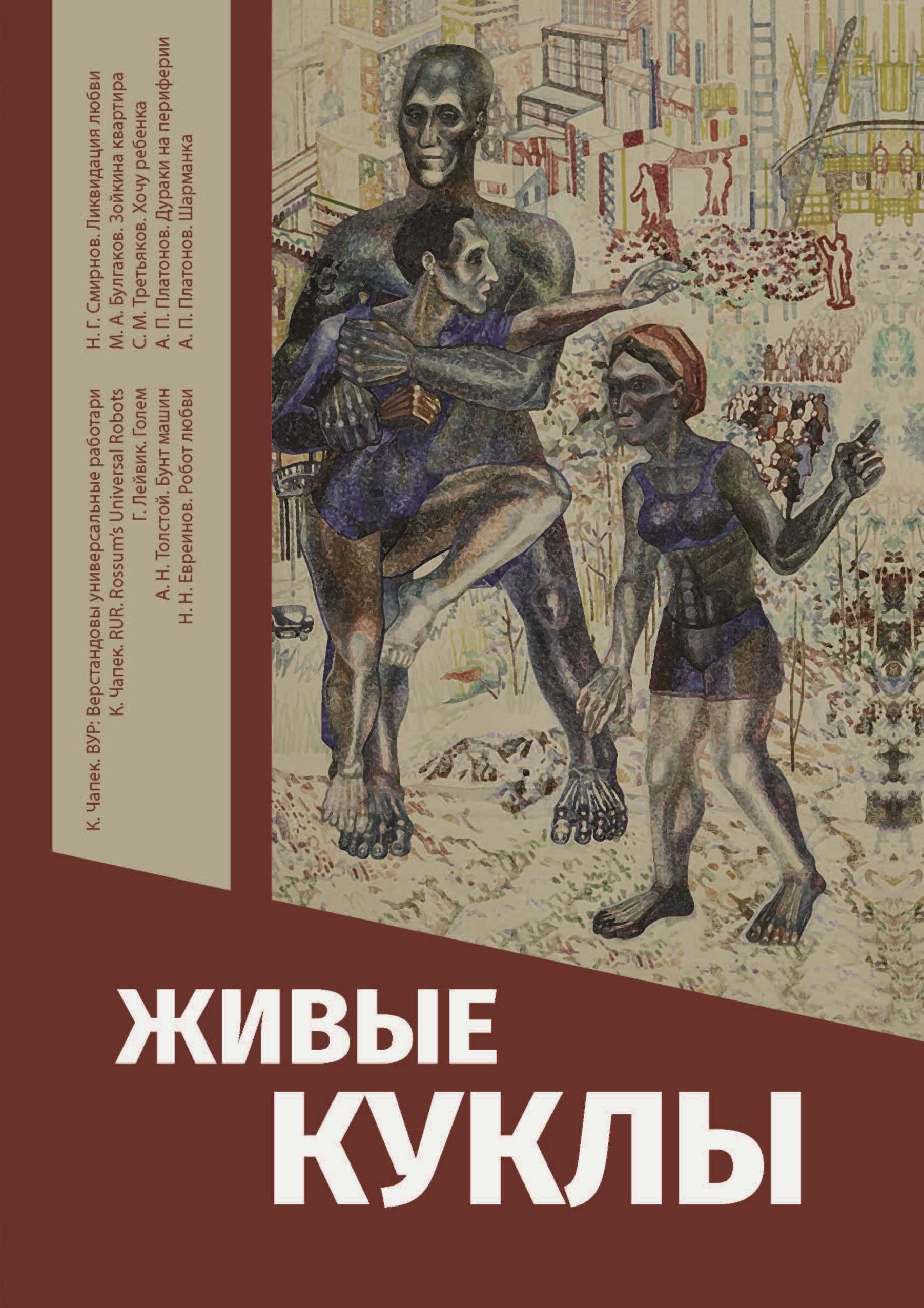 Обложка книги Рассказы про Франца и болезни