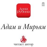 Рубина Дина Ильинична - Адам и Мирьям