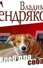 Тендряков Владимир Федорович - Хлеб для собаки