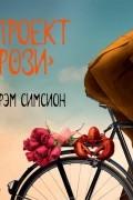 Симсион Грэм - Проект «Рози» (аудиокнига)