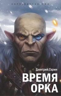 Дмитрий Гарин - Королевство лжи. Время орка