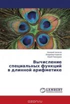 Юрий Пивоваров, Владимир Борисов, Валерий Чепасов - Вычисление специальных функций в длинной арифметике
