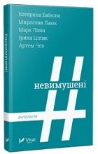- #Невимушені (сборник)