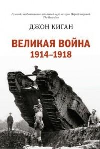 Джон Киган - Великая война. 1914-1918