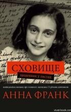 Анна Франк - Сховище. Щоденник у листах