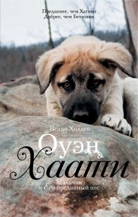 Венди Холден - Оуэн & Хаати. Мальчик и его преданный пес
