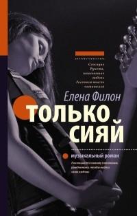 Елена Филон - Только сияй