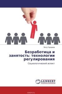 Книги по безработице forex trend сайт не работает