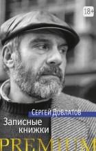 Сергей Довлатов - Записные книжки