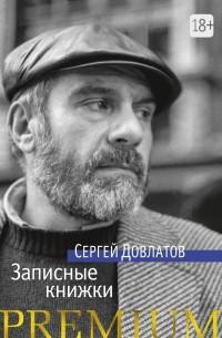 Сергей Довлатов - Записные книжки (сборник)