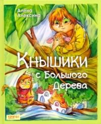 Алена Алексина - Кнышики с большого дерева