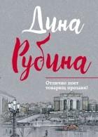 Дина Рубина — Отлично поет товарищ прозаик!