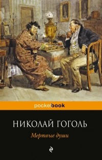 Николай Гоголь - Мертвые души