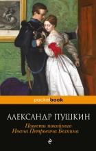 Александр Пушкин - Повести покойного Ивана Петровича Белкина (сборник)