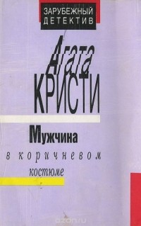 Агата Кристи - Мужчина в коричневом костюме