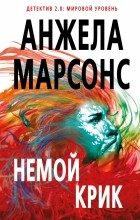 Анжела Марсонс - Немой крик