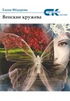 Елена Федорова — Венские кружева