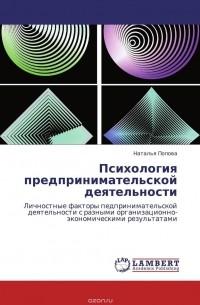 Наталья Попова - Психология предпринимательской деятельности