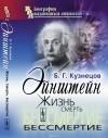 Б. Г. Кузнецов - Эйнштейн. Жизнь, смерть, бессмертие