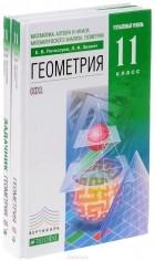 Геометрия 11 класс задачник е в потоскуев л и звавич   vapasgu.