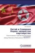 Олег Кирьянов - Китай и Северная Корея: непростое партнерство