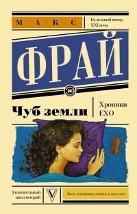 Макс Фрай - Чуб земли (сборник)