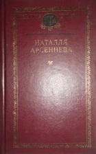 Наталля Арсеннева - Выбраныя творы