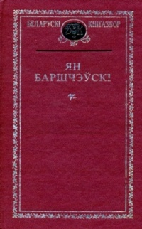 Ян Баршчэўскі - Выбраныя творы